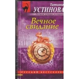 Вечное свидание/ Устинова T.