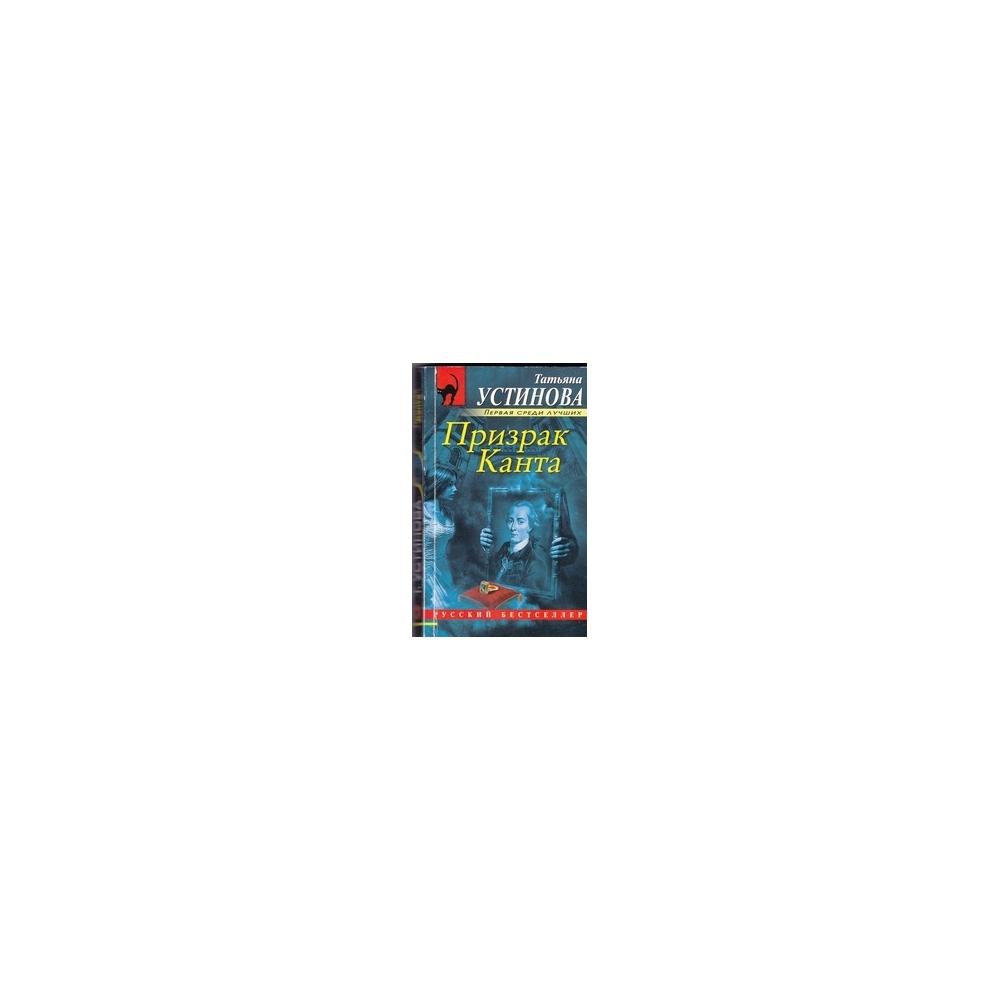 Призрак Канта/ Устинова T.