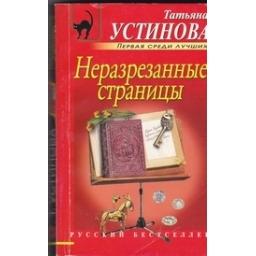 Неразрезанные страницы/ Устинова T.