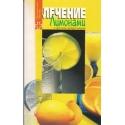 Лечение лимонами и гругими цитрусовыми/ Сахарова E.