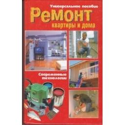 Ремонт квартиры и дома. Современные технологии/ Гарматин A.