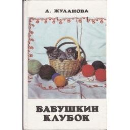 Бабушкин клубок/ Жуланова Л.