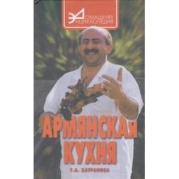 Армянская кухня/ Хатранова T. A.