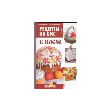 Рецепты на бис. К Пасхе/ Шабанова B. B.