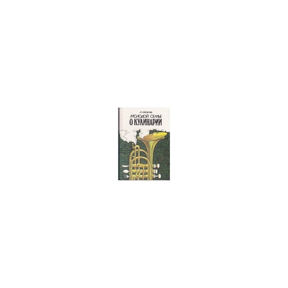 Молодой семье о кулинарии/ Ляховская Л. П.