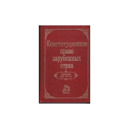 Конституционное право зарубежных стран/ Баглай М.В. и др.