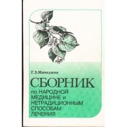 Сборник по народной медицине и нетрадиционным способам лечения/ Минеджян Г.З.