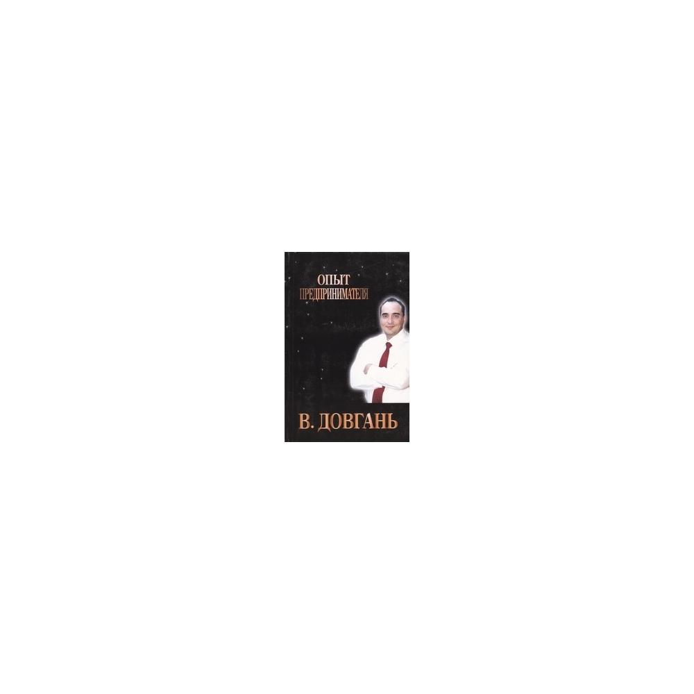 Опыт предпринимателя/ Довгань В.