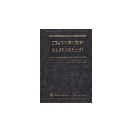 Стратегический менеджмент. Концепции и ситуации/ Томпсон A. A., Стрикленд III