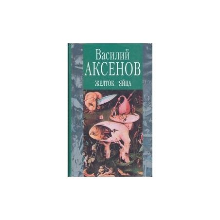 Желток яйца/ Аксенов B.