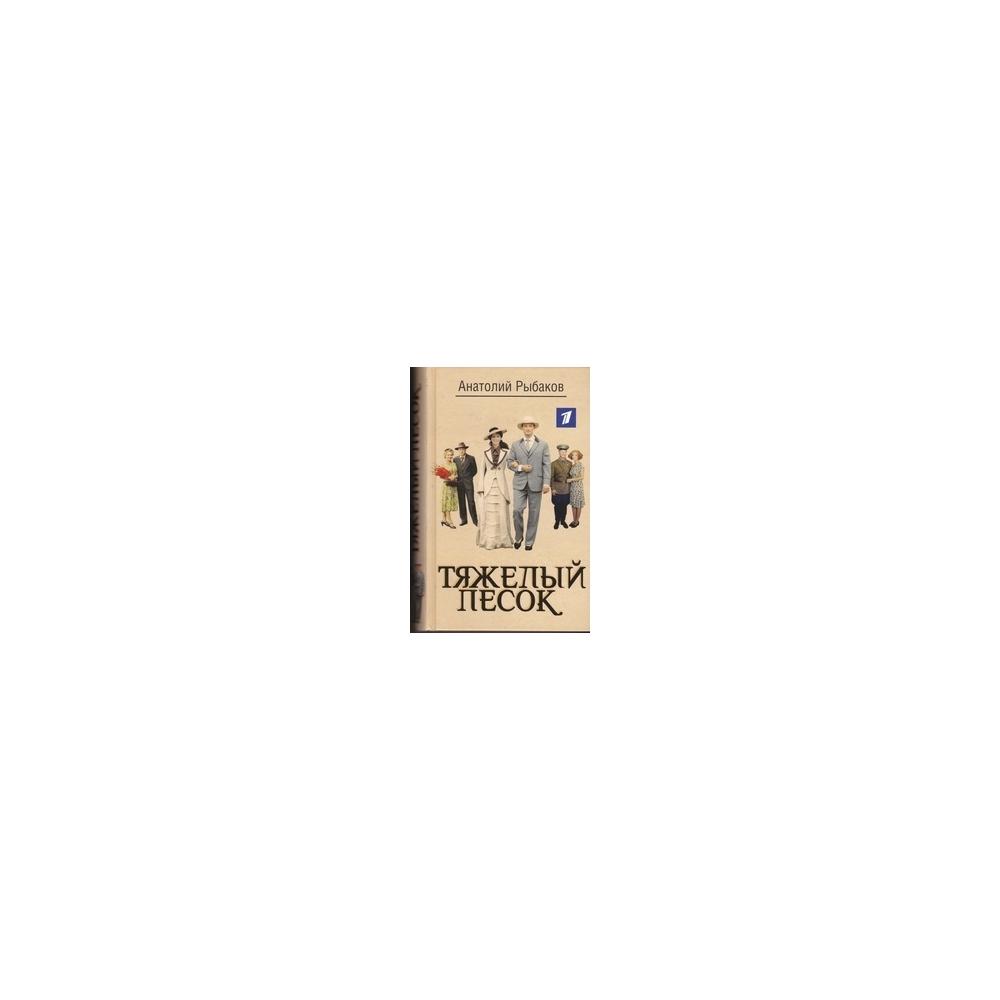 Тяжелый песок/ Рыбаков A.