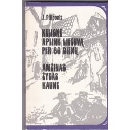 Kelionė aplink Lietuvą per 80 dienų. Amžinas žydas Kaune/ Piliponis J.