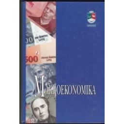 Makroekonomika/ Autorių kolektyvas