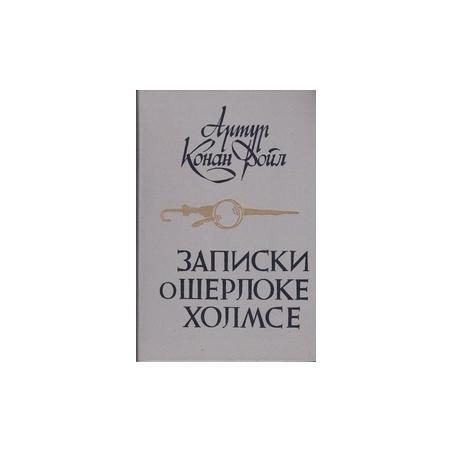 Записки о Шерлоке Холмсе/ Дойл Артур Конан