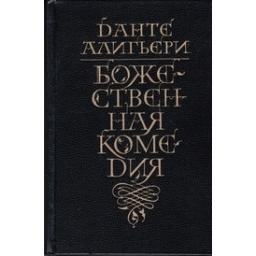 Божественная комедия/ Алигьери Д.