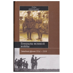 Генералы великой войны. Западный фронт 1914-1918/ Нилланс Р.