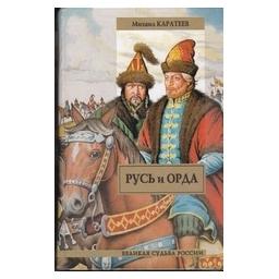 Русь и Орда/ Каратеев М.