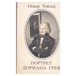Портрет Дориана Грея/ Уайльд О.