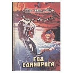 Год Единорога/ Нортон A.