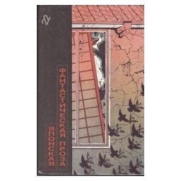 Японская фантастическая проза/ Авторский коллектив