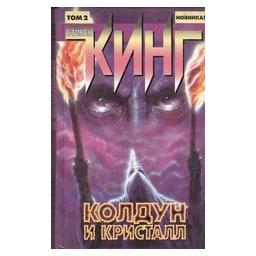 Колдун и кристалл. В двух томах (2 том)/ Кинг C.
