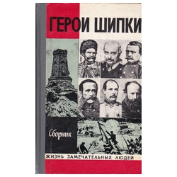 Герои Шипки. Сборник/ Михайлов O. (сост.)