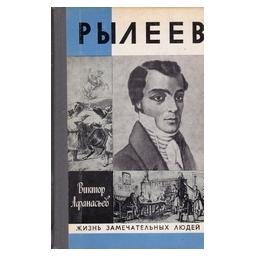 Рылеев/ Афанасьев B.