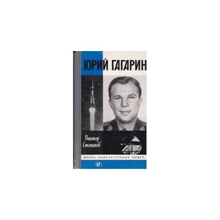 Юрий Гагарин/ Степанов B.