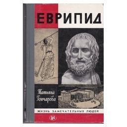 Еврипид/ Гончарова T.