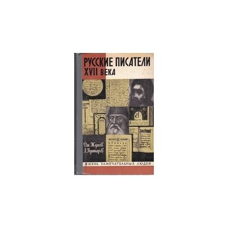 Русские писатели XVII века/ Жуков Д.