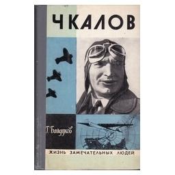 Чкалов/ Байдуков Г.Ф.