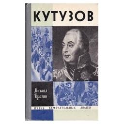 Кутузов/ Брагин M.