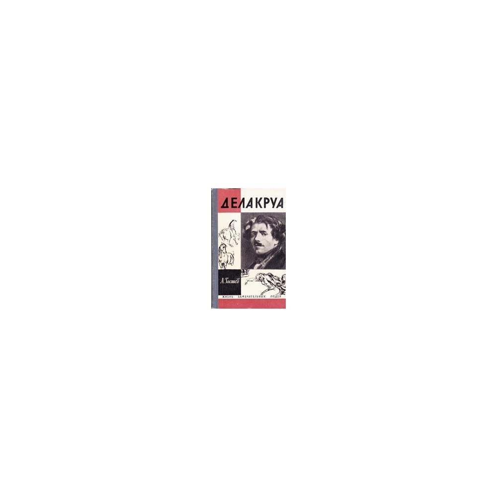 Делакруа/ Гастев A.