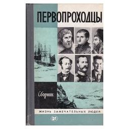 Первопроходцы/ Демин Л.М.
