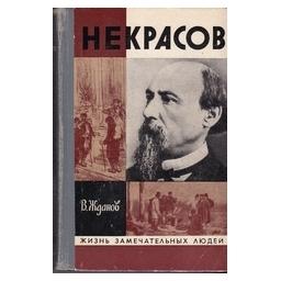 Некрасов/ Жданов В.