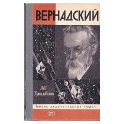 Вернадский/ Гумилевский Л.