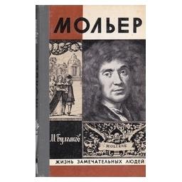 Мольер/ Булгаков M.