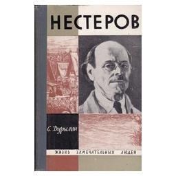 Нестеров/ Дурылин С.