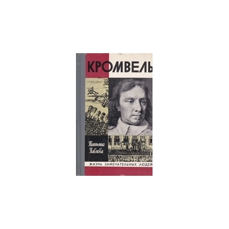 Кромвель/ Павлова T.