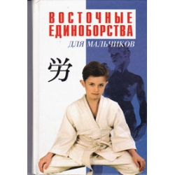 Восточные единоборства для мальчиков/ Гутин M. и др.
