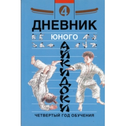 Дневник юного айкидоки. 4-й год обучения/ Александров A. B., Рудаков Н. Э.
