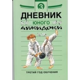 Дневник юного айкидоки. 3-ий год обучения/ Александров A. B., Рудаков Н. Э.