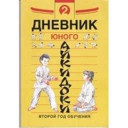 Дневник юного айкидоки. 2-й год обучения/ Александров A. B., Рудаков Н .Э.
