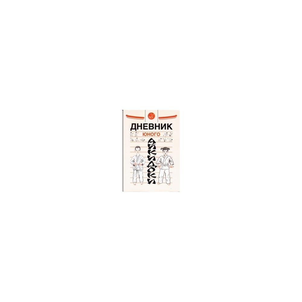 Дневник юного айкидоки/ Александров A. B., Рудаков Н. Э.