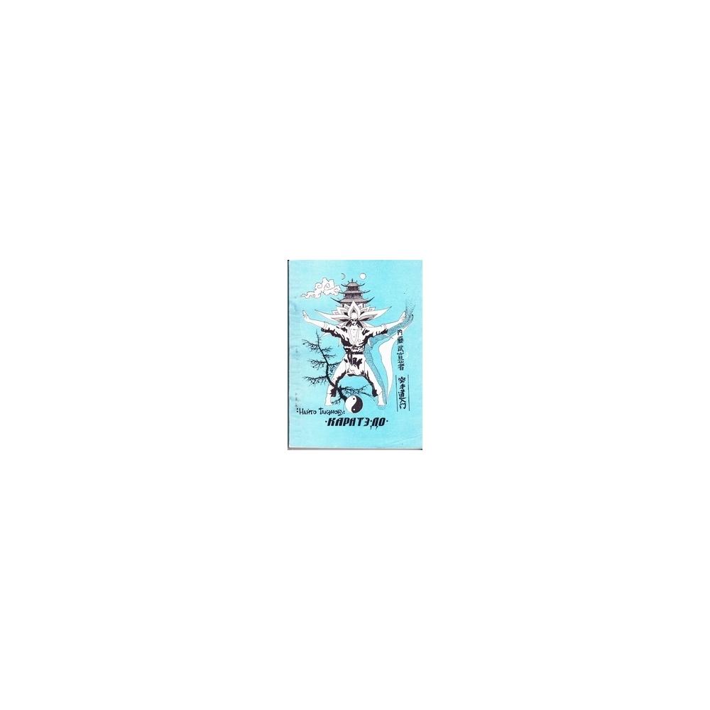 Каратэ - до. Входные ворота. Стиль сетокан/ Такэнобу Н.