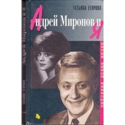 Андрей Миронов и Я. Любовная драма жизни/ Егорова T.