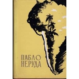Избранные произведения в двух томах (том 1)/ Неруда П.