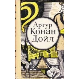 Записки о Шерлоке Холмсе/ Дойл A. K.