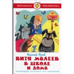 Витя Малеев в школе и дома/ Носов H.