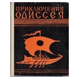 Приключения Одиссея/ Гомер